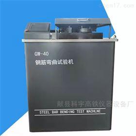 GW-40厂家供应  钢筋反向弯曲试验机