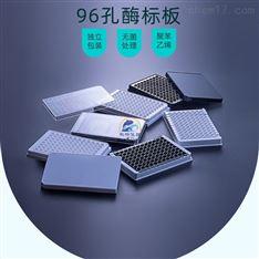 96孔酶标板、96孔板