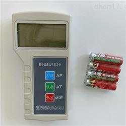 MY88-KXYL-6A数字大气压力表 库号:M20129