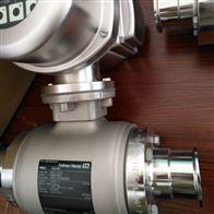 Proline Promag H 100电磁流量计批发