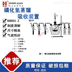磷化氢蒸馏吸收装置粮油检验玻璃仪器