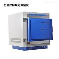 JFHF-508GB/T508/2433、SH/T0067石油產品灰分測定儀
