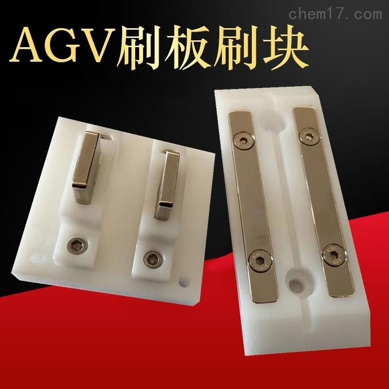 AGV刷块 AGV充电装置