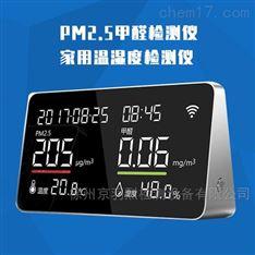 温湿度检测PM2.5 甲醛检测仪家用
