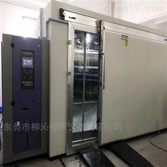 LQ-RM-1300A步入式高低温交变湿热实验室