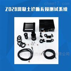 混凝土诊断检测 建筑无损检测系统ZD29