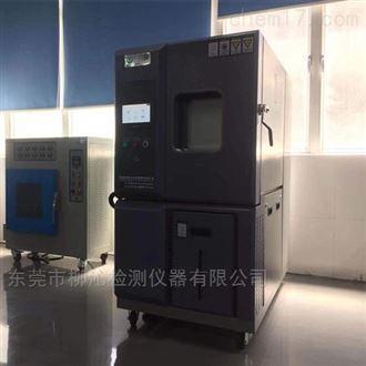 LQ-GD-80C触控式高低温湿热试验机