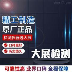同步热分析仪大展仪器