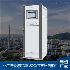 石油化工污染源FID型VOCs在线监测系统