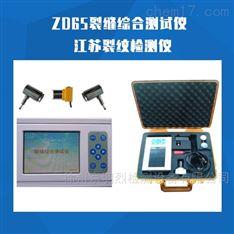 ZD65裂缝综合测试仪 江苏裂纹检测仪