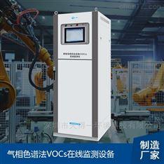 氣相色譜法VOCs在線監測設備