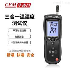 三合一高精度专业温湿度测量仪