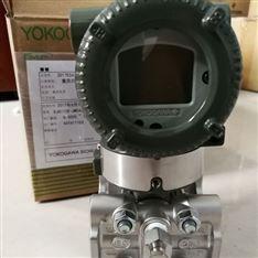 EJA120A微差压变送器经销商