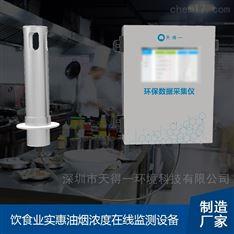 饮食业食堂实惠油烟浓度在线监测设备
