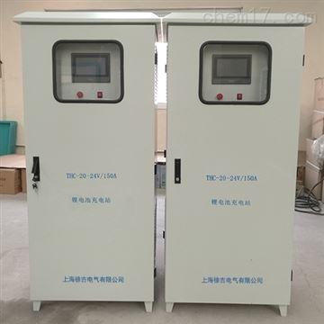THC-20-24V150A锂电池充电站