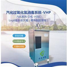 方元生物CHL-V01C汽化过氧化氢灭菌器