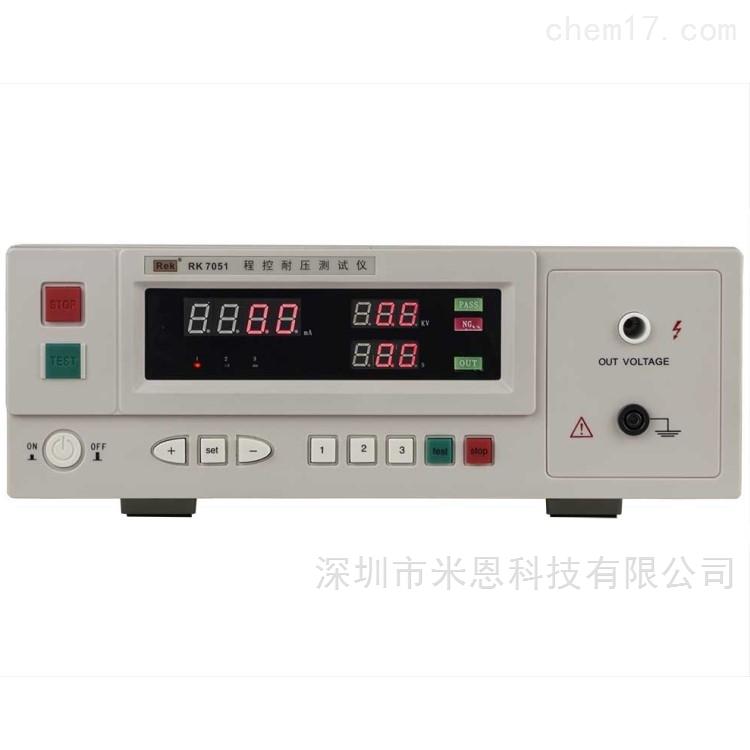 美瑞克Rek RK7051程控耐压测试仪