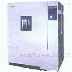(交变)霉菌试验箱