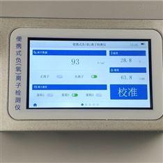 便携式负(氧)离子检测仪HC-YL579