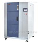 冷熱沖擊試驗箱(三箱式)