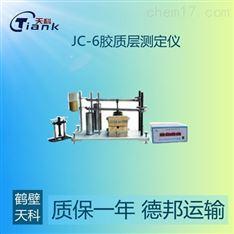 鹤壁天科分体胶质层检验仪器