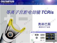 奧林巴斯宮腔電極等離子電切鏡