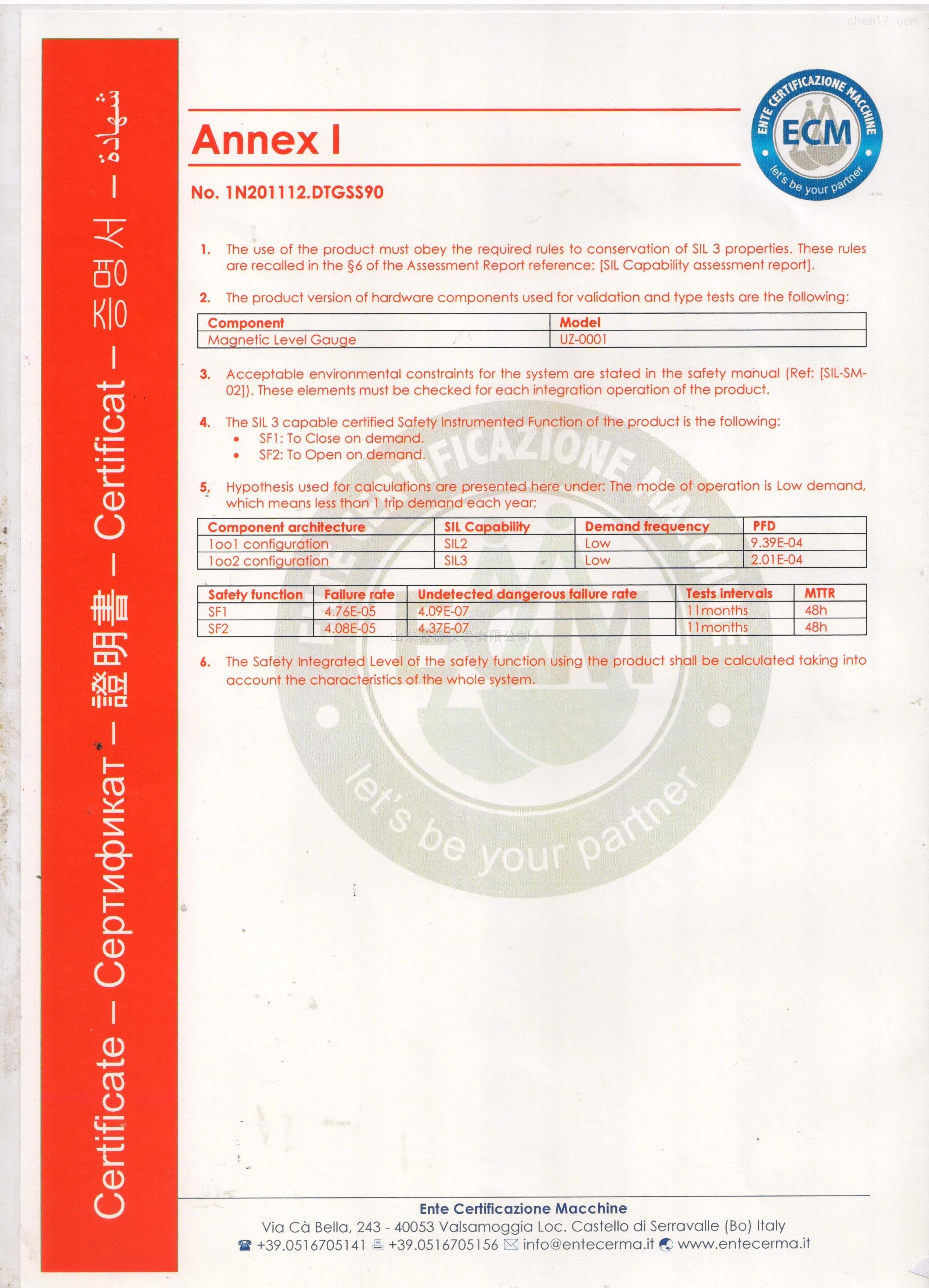 SIL1安全认证