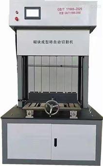砌块成型砖自动切割机
