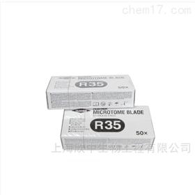 R35 羽毛切片(实验室试剂耗材)