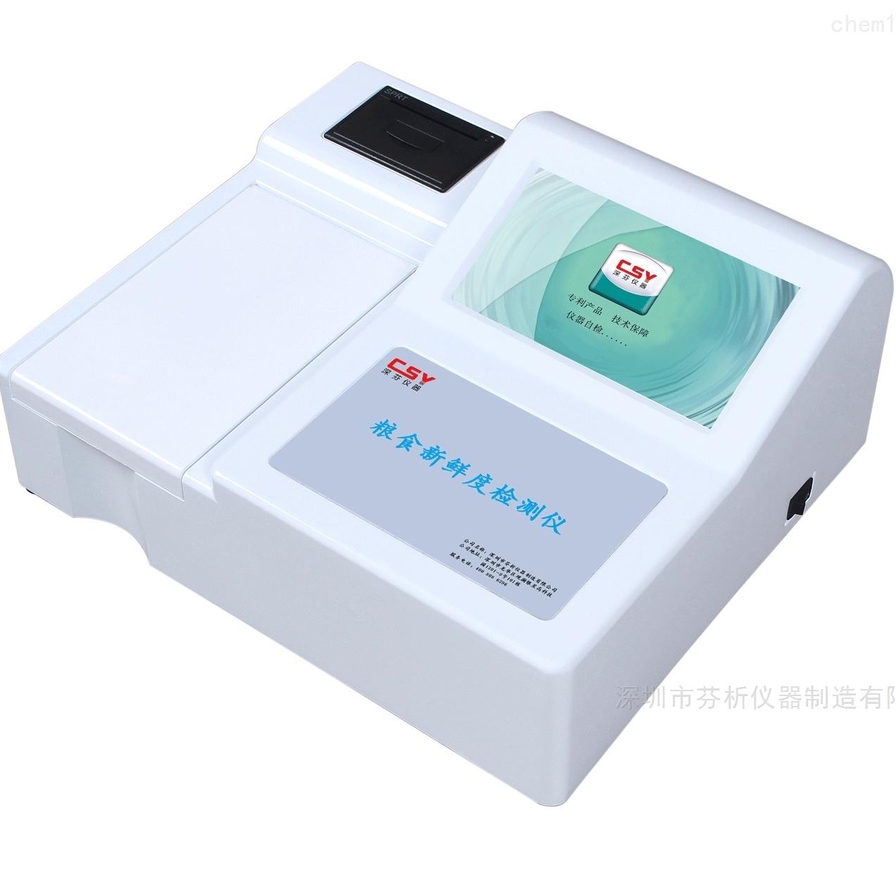 CSY-SLX稻谷新鲜度快速测试仪