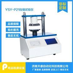 YSY-P21压缩试验仪