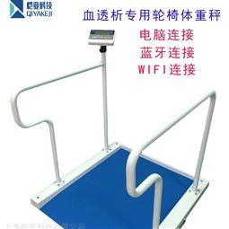 透析用轮椅专用秤厂家直销