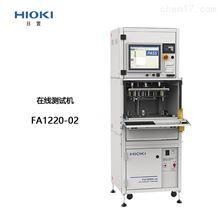 HIOKI 日置 在线测试机FA1220-02
