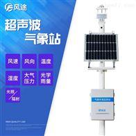 FT-CQX8智能气象监测系统