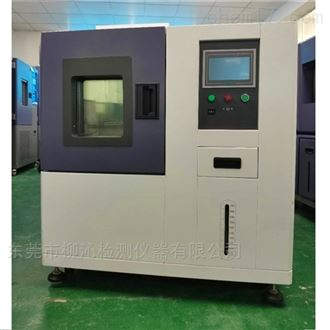 LQ-GD-150D交變高低溫濕熱箱