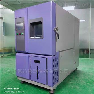 LQ-GD-225C高低温交变湿热老化箱
