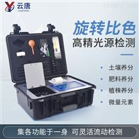 YT-TRX03土壤微量元素测定仪|土壤分析仪抗震等级