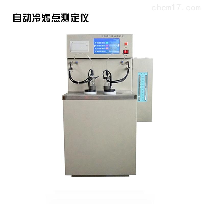 SH/T0248自动冷滤点测定仪