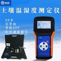 SYS-WSD土壤温湿度测定仪