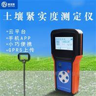 SYS-JSD土壤紧实度测定仪
