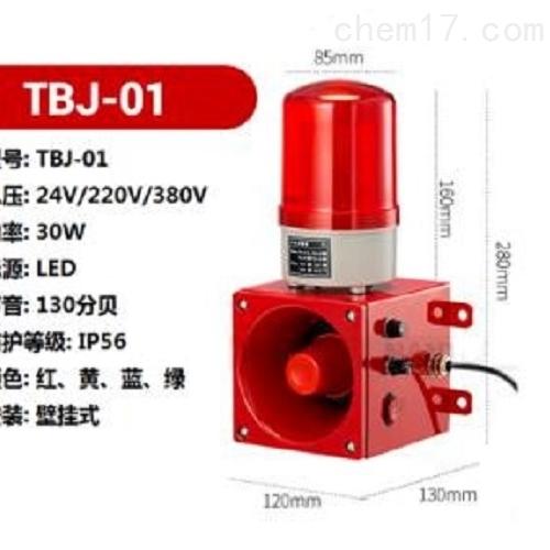 TBJ-01声光报警器