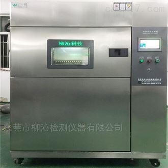 LQ-TS-80C冷热冲击试验箱