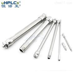 恒谱生色谱柱硬件30*250mm不锈钢制备柱空管
