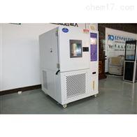 广东珠海150L容积恒温恒湿试验箱