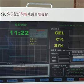 SKS-3炉前铁水分析仪