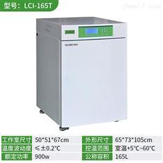 实验室水套式LCI-165T二氧化碳细胞培养箱