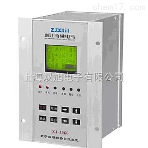 XJ-2060数字式母联备自投装置