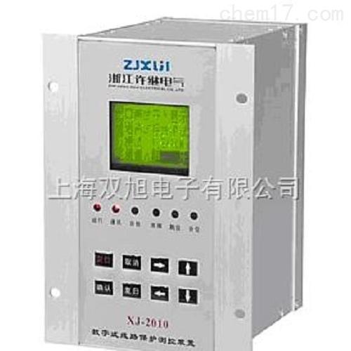 XJ-2010 数字式线路保护测控装置