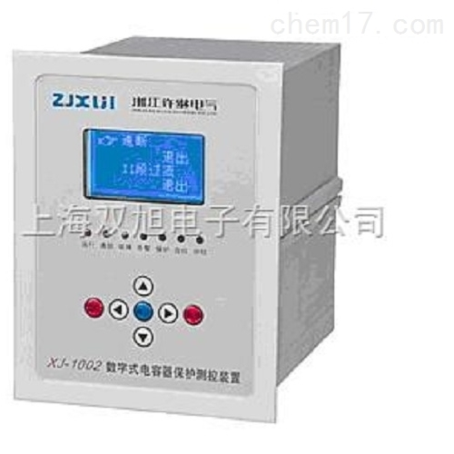 XJ-1002数字式电容器保护测控装置
