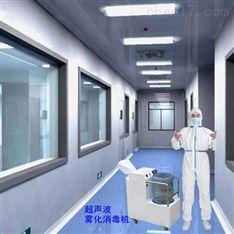 超声波消毒机 雾化空气灭菌仪